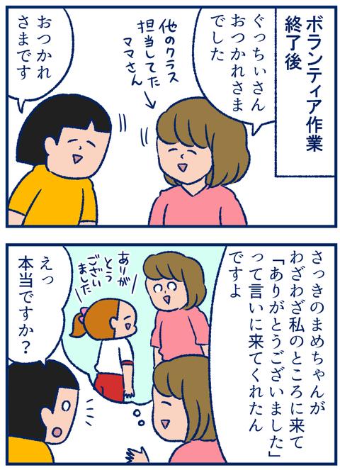 ボランティア01