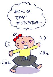 双子を授かっちゃいましたヨ☆-1219ハナコちゃん02