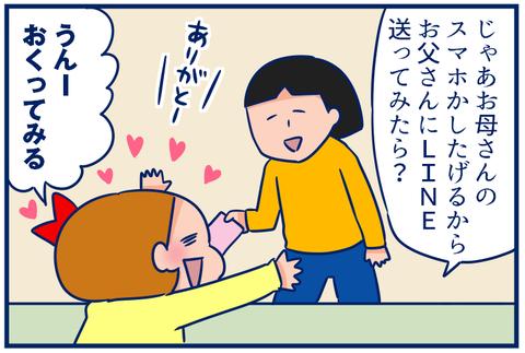 【4コマ】愛のLINE。