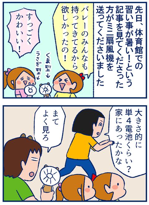 ミニ扇風機01