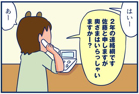 【4コマ】連絡網が早朝すぎる件。