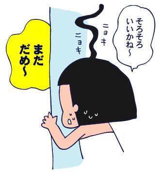 0703カネ03