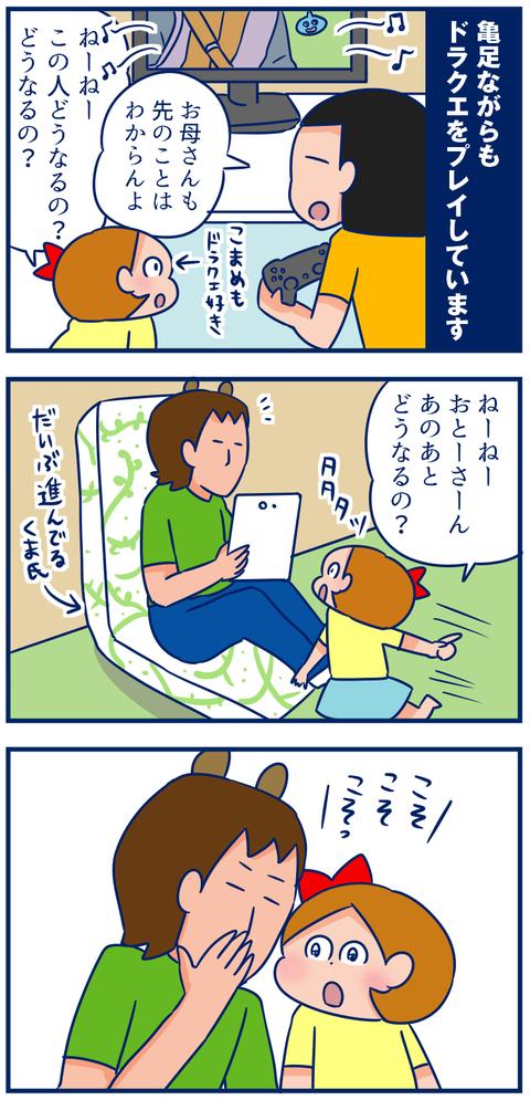 ドラクエ1