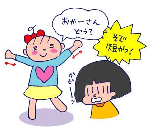 双子を授かっちゃいましたヨ☆-1006ころもがえ02