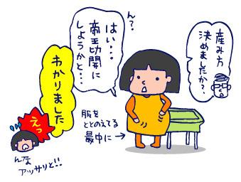 33週4日検診行ってきました☆~出産日確定~