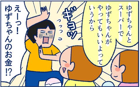 ママ友清書04