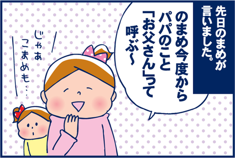 第90話 お父さんデビュー【キャミリー更新】