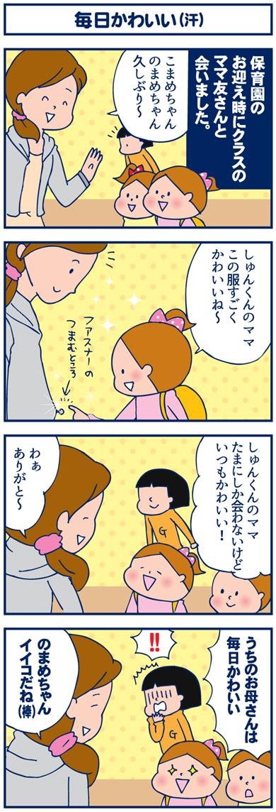 【4コマ】毎日かわいい(汗)