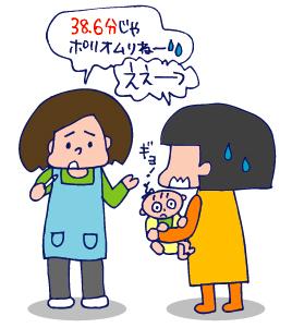 双子を授かっちゃいましたヨ☆-0920ポリオ01