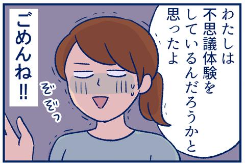 不思議体験02