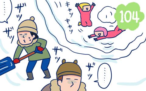 エキサイト雪かき