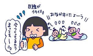 双子を授かっちゃいましたヨ☆-0303首04