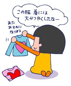 双子を授かっちゃいましたヨ☆-1006ころもがえ01
