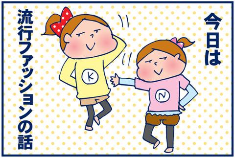 子どもの流行ファッション
