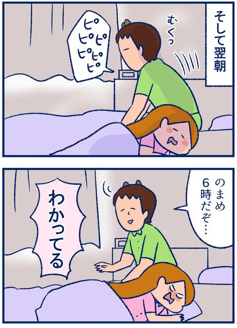 起こして02