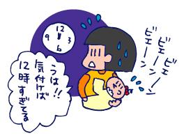 双子を授かっちゃいましたヨ☆-0225睡眠02