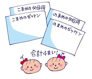 双子を授かっちゃいましたヨ☆-0917ゼッケン01