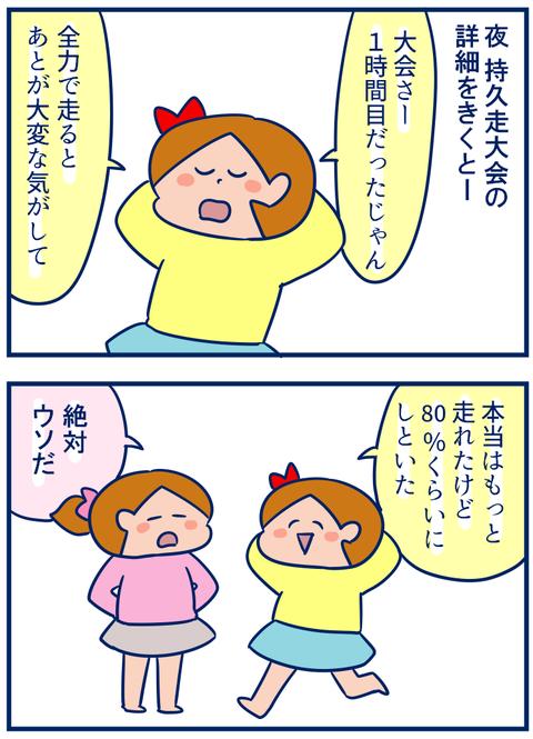 持久走大会09