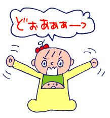 双子を授かっちゃいましたヨ☆-0118ばあ!06