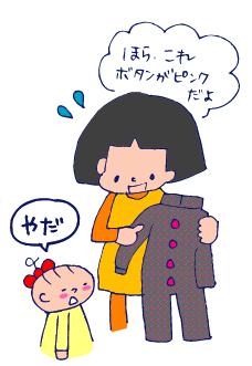 双子を授かっちゃいましたヨ☆-1220ジャンプスーツ04