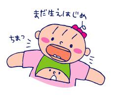 双子を授かっちゃいましたヨ☆-0829歯01