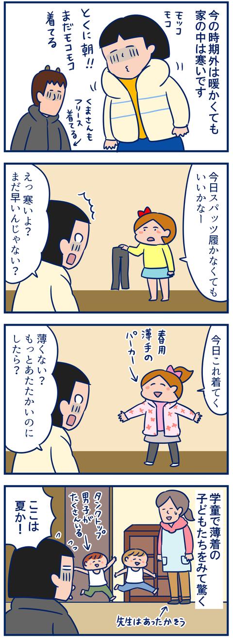 体感温度01