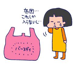 双子を授かっちゃいましたヨ☆-1028カバン01