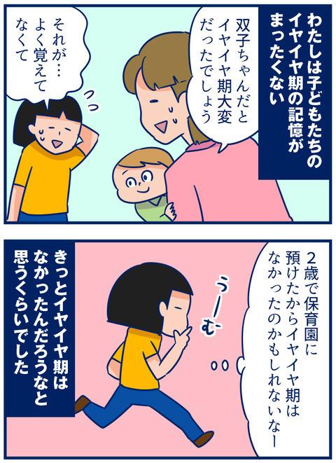 イヤイヤ期01