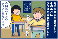 懇談会01