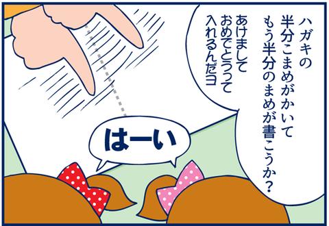 【元気ママ更新のお知らせ】双子の年賀状事情は?