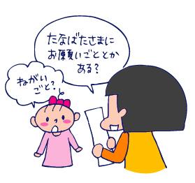 双子を授かっちゃいましたヨ☆-0701たなばた01