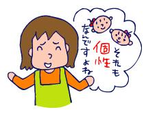 双子を授かっちゃいましたヨ☆-0405育児相談05
