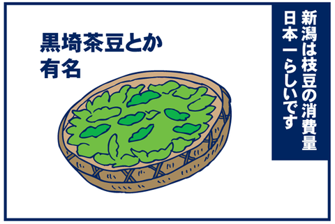 【4コマ】運動会は枝豆!?(お弁当の話)
