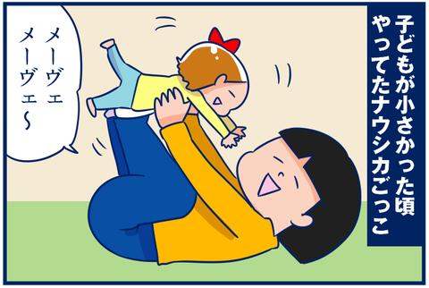 【4コマ】親子で遊ぶナウシカごっこ。