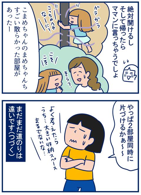 子供部屋2_4