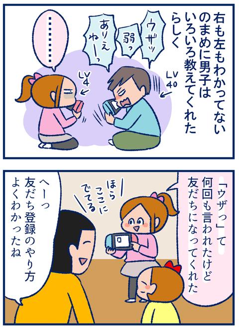 スプラ男子02