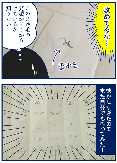 顔パーツ03