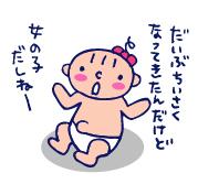 双子を授かっちゃいましたヨ☆-0319病院05