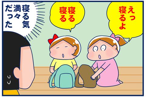 【4コマ】お昼寝バンザイ!
