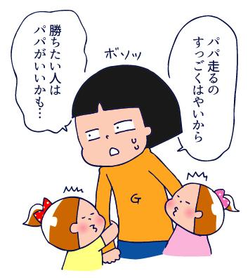 0926運動会03