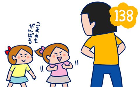 ウーマンエキサイト138話