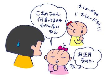 双子を授かっちゃいましたヨ☆-0102おそーがつ02