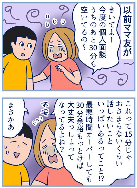 個人懇談02