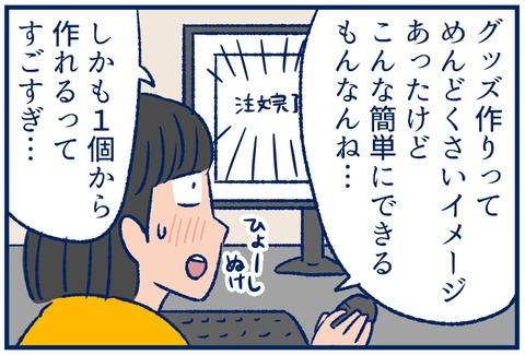 母の日グッズ力06