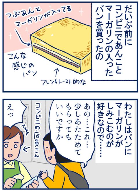 つぶあん&マーガリン01