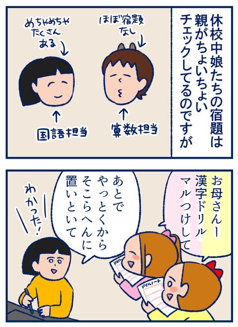 マルつけ01