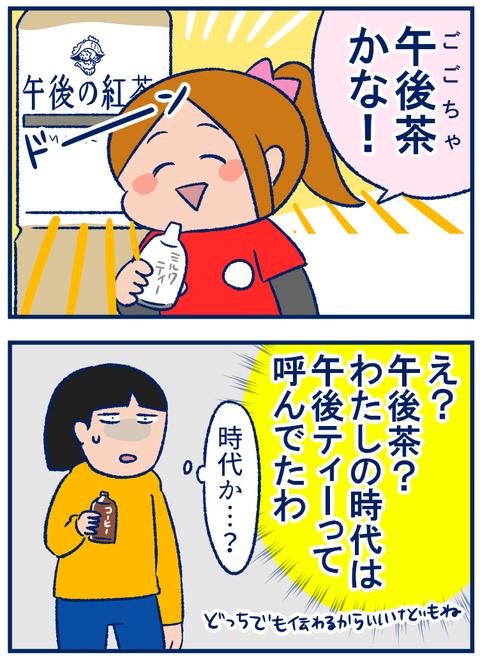午後茶02