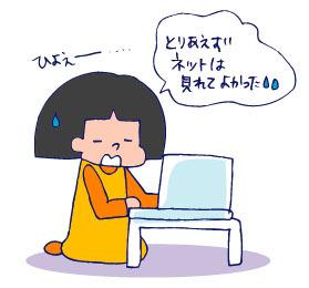 双子を授かっちゃいましたヨ☆-0406ひっこし03
