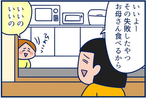 目玉焼き02