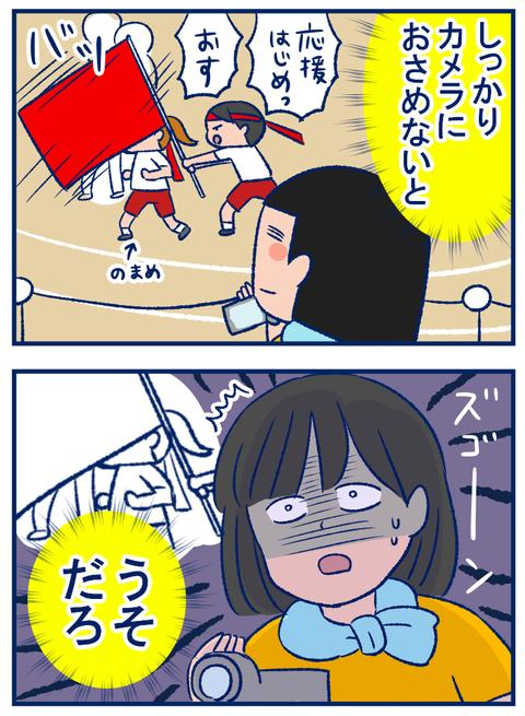 応援団02